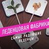 ЛЕДЕНЦОВАЯ ФАБРИКА_Екатеринбург