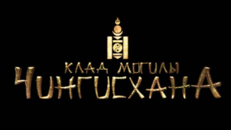 Клад могилы Чингисхана (трейлер)