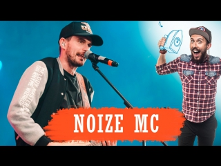 Вопросы на подоконнике для Noize MC!