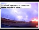 Случайный водитель стал свидетелем авиакатастрофы на Мальте