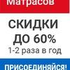 Российская Фабрика Матрасов