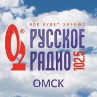 Русское Радио Омск 102.5 Fm