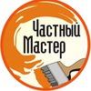 Ремонт квартир в Самаре 89608088945 Станислав