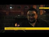 Oktoberfest по-українськи