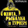 Охота, рыбалка и туризм ORT-OMSK.RU