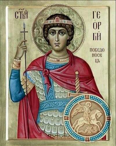 День святого георгия 23 ноября
