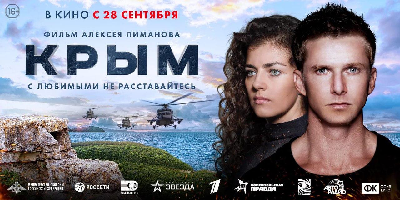 В основе киноленты лежат исторические события воссоединения Крыма с Россией