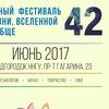 42: фестиваль о науке, жизни, Вселенной и вообще