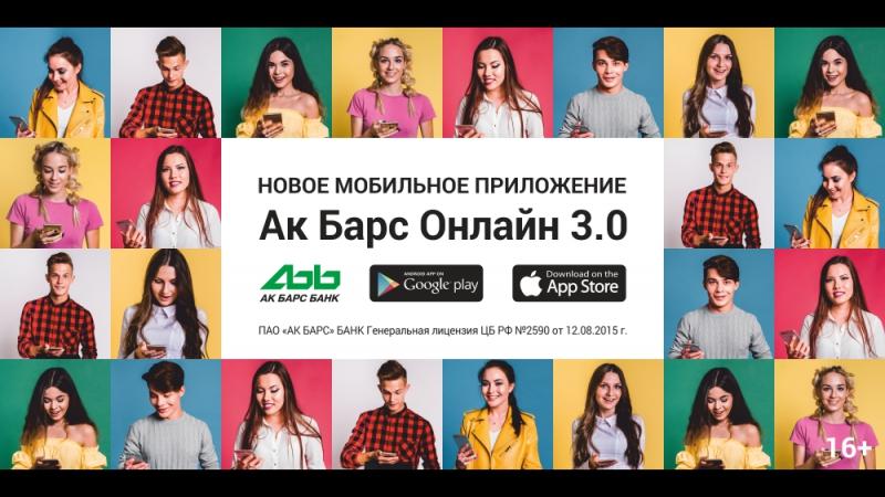Новое мобильное приложение Ак Барс Онлайн 3.0