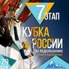 VII Этап Кубка России по ледолазанию