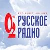 Русское Радио Киров 103,9 FM