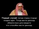 Шейх Фаузан Джихад в Чечне фард айн последнее