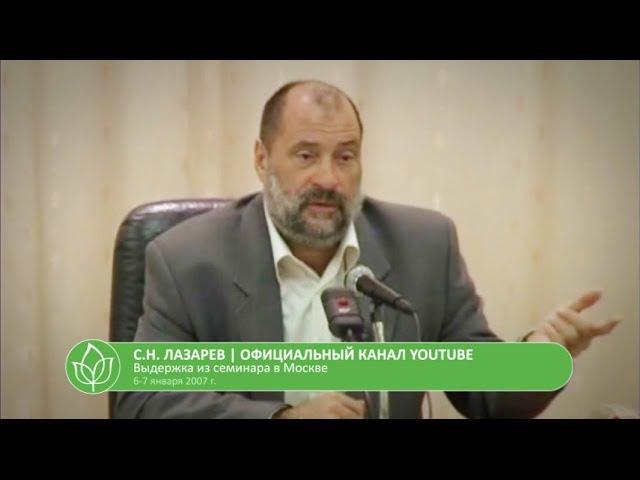 С.Н. Лазарев   Превосходство над собой