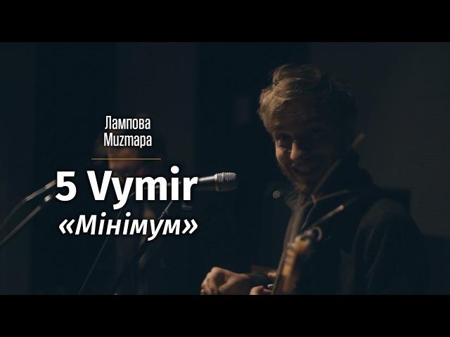 5 Vymir — Мінімум [Live @ Лампова Muzmapa]