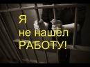 Безработный В тюрьму Скоро примут закон о тунеядстве