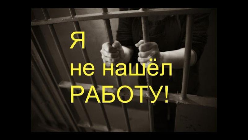 Безработный - в тюрьму Скоро примут закон о тунеядстве