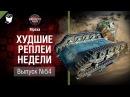 Месть - ХРН №54 - от Mpexa World of Tanks