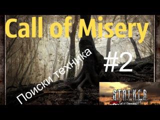 Поиски техника / S.T.A.L.K.E.R. Call of Misery 2
