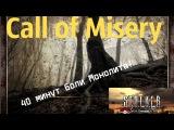 40 минут боли Монолита  S.T.A.L.K.E.R. Call of Misery