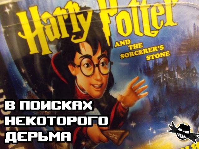 В поисках некоторого дерьма Harry Potter [PSX]