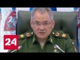 Шойгу: юг России вооружается в ответ на наращивание активности у границ