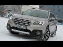 Subaru Outback 2017 почему он, а не кроссовер