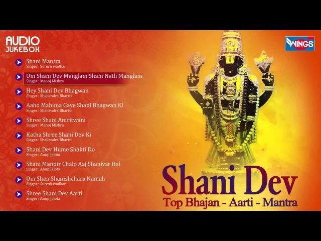 Popular Top 10 Shani Bhajans Juke Box -Shinganapur Bhakti Dham - Suresh Wadkar