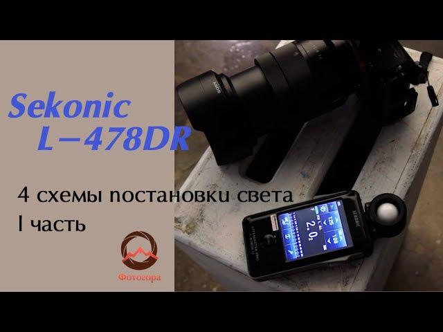 Фотогора 4 схемы постановки света с Sekonic L 478DR для Elinchrom Часть I