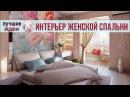 💗 Женская спальня. Интерьер и дизайн комнаты в женском стиле.