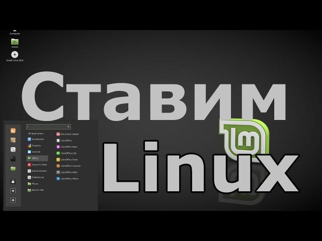 Устанавливаем Linux Mint на ноутбук с флешки