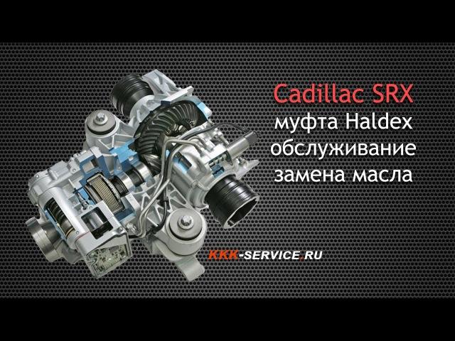 Cadillac SRX Haldex - обслуживание муфты, замена масла, увеличение срока службы