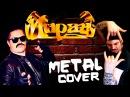 МИРАЖ - Музыка нас связала (metal cover by FARNEV feat. Сергей Тищенко)