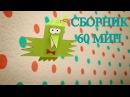 Бумажки - Лето - Сборник мультфильмов оригами для детей и взрослых
