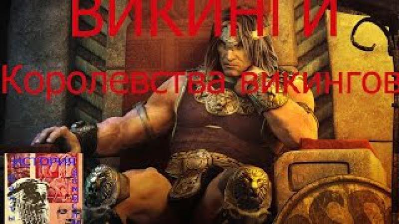 Королевства викингов