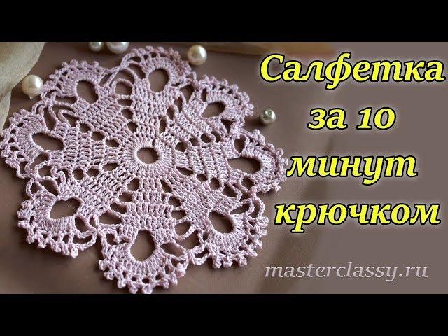 Вязание для начинающих. Очень красивая салфетка за 10 минут крючком: видео урок