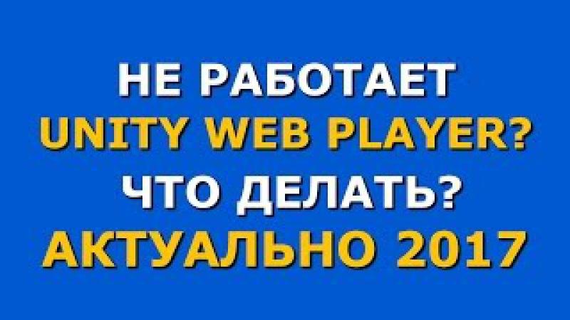 Почему не работает Unity Web Player Что делать Unity Web Player не работает в Mozilla Firefox