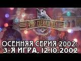 Что Где Когда Осенняя серия 2002г., 3-я игра от 12.10.2002 интеллектуальная игра