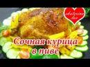 Курица в духовке в пиве Сочная и ароматная Просто и очень вкусно