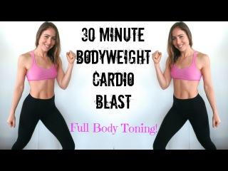 Кардио тренировка на все тело на 400 калорий. 30 Min No Equipment Cardio Blast | Full Body Toning | 400 Calorie Burn