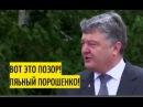 Пьяный Порошенко про русский газ Не дадим России поставить нас на колени!