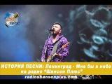 История песни Ленинград Мне бы в небо Радио Шансон Плюс