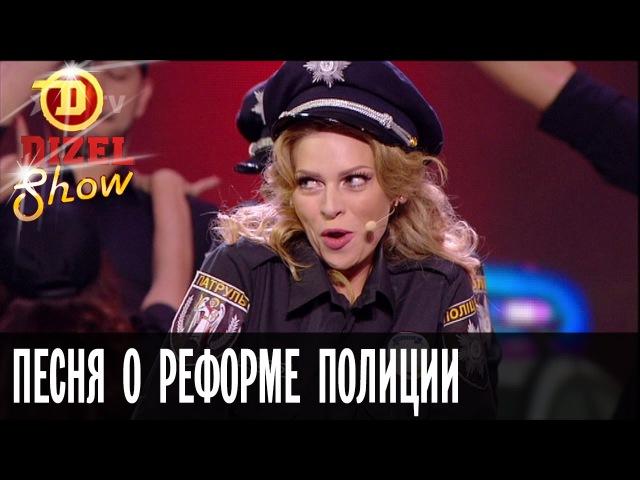 Юмористическая песня о реформе полиции в Украине — Дизель Шоу — выпуск 17, 21.10.16