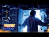 Тайны Чапман - Голод как основа жизни (03.03.2017) HD