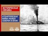 World of Warships. Историческая справка. Атлантическая война между Севером и Югом