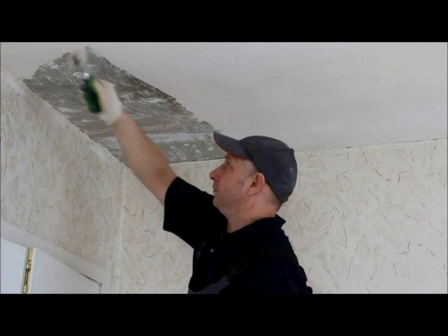 Как удалить побелку с потолка