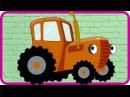 Синий трактор едет и везет сюрпризы. Все серии подряд. Мультик про машинки для ма...