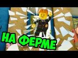 НА ФЕРМЕ - LEGO CITY UNDERCOVER