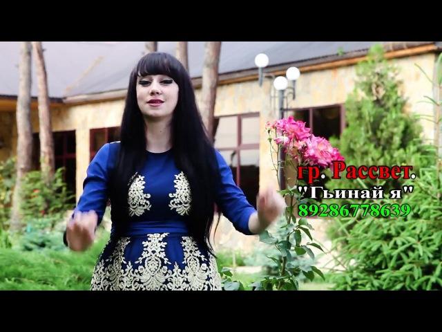 ПЕСНЯ ЛЕЗГИНСКИЕ АРЗУ СКАЧАТЬ БЕСПЛАТНО