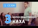 Непосредственно Каха - Тёлки 1 сезон, 3 серия