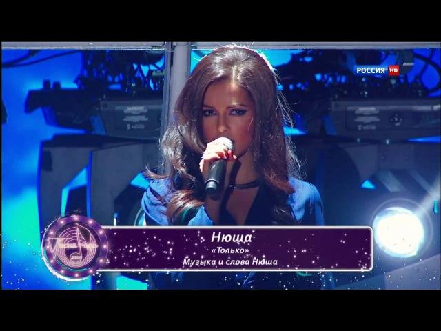 Нюша-Только не молчи (Песня года 2014-15)